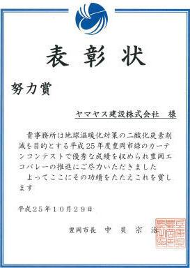 豊岡市「緑のカーテンコンテスト」 努力賞 表彰状