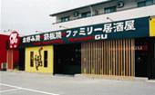 お好み焼き偶豊岡店 (外食店舗)
