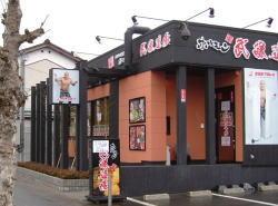 ホルモン武藤道場福知山店 (外食店舗)