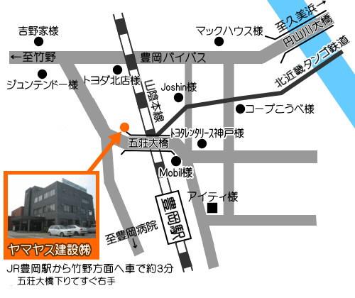 ヤマヤス建設へはJR豊岡駅から竹野方面へ車で約3分。五荘大橋下りてすぐ右手。