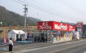 ミニフレッシュ但東出合店 (スーパーマーケット)