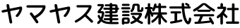 ヤマヤス建設株式会社