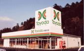 トヨダ久美浜店 (スーパーマーケット)