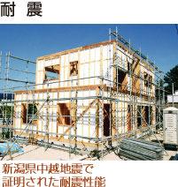 【耐震】新潟県中越地震で証明された耐震性能
