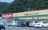フレッシュバザールトヨダ大屋店 (スーパーマーケット)