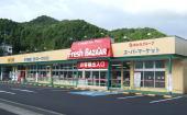 フレッシュバザール和田山宮田店 (スーパーマーケット)