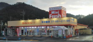 「ミニフレッシュ山東店」 祝 竣工しました! (朝来市山東町)