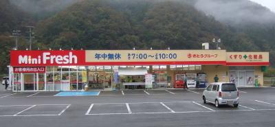 「ミニフレッシュ大屋店」  (スーパーマーケット)
