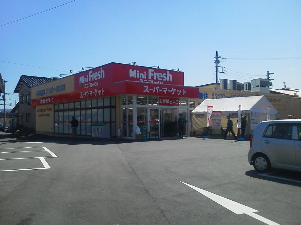「ミニフレッシュ豊岡下陰店」  (スーパーマーケット)