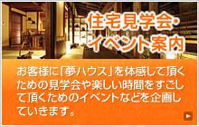 住宅見学会・イベント案内