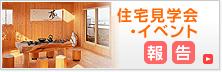 住宅見学会・イベント報告