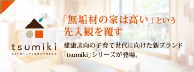 夢ハウス 「tsumiki」シリーズ